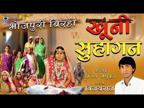 HD Superhit Bhojpuri Birha 2017 - खुनी सुहागन - Khooni Suhagan - Vijayraj.