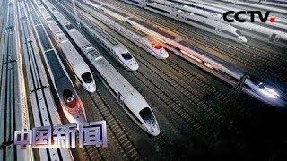 [中国新闻] 中秋假期 铁路预计发送旅客4600万人次   CCTV中文国际