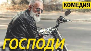 Самый смешной фильм [ГОСПОДИ] Русские комедии онлайн