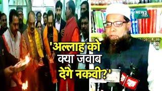 बीजेपी नेता नकवी की शिव पूजा क्यों भड़के उलेमा? | BIG STORY | News Tak