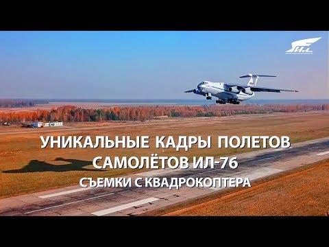 Уникальные съемки военно-транспортных самолетов Ил в Иваново