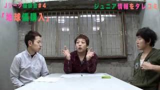 千原ジュニア5年間の記録 Jリーグ座談会#3 千原ジュニアについて話す後...