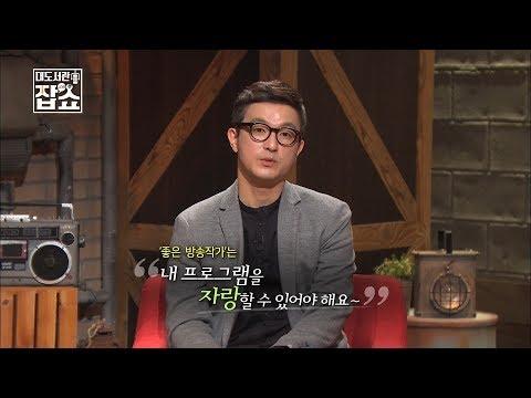 대도서관 잡쇼 시즌2] 방송작가 박원우 (EBS 대도서관 JOB쇼 시즌2 16화)