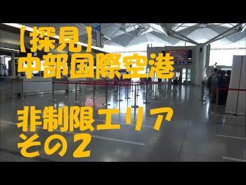中部国際空港セントレア 非制限エリア② Chubu centrair International Airport, Landside No.2