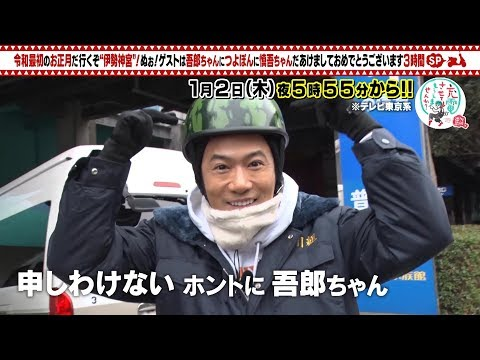 香取慎吾 出川哲朗の充電させてもらえませんか? CM スチル画像。CM動画を再生できます。