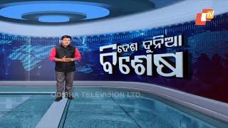 Desha Duniya Bishes Ep 168 18 Sep 2018 | News Around the World - OTV