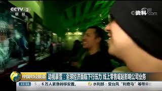 [中国财经报道]动视暴雪:全球经济面临下行压力 线上零售崛起影响公司业务  CCTV财经