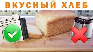 Домашний вкусный хлеб без хлебопечки Рецепт вкусного хлеба в духовке
