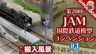第20回国際鉄道模型コンベンション -JAM- の搬入風景!/ Nゲージ 鉄道模型【SHIGEMON】