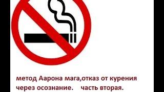 метод Аарона мага. отказа от курения через осознание. часть вторая.(, 2015-12-27T18:40:30.000Z)