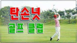 호치민 시내 사이에 위치해 있는 탄손녓 골프 클럽