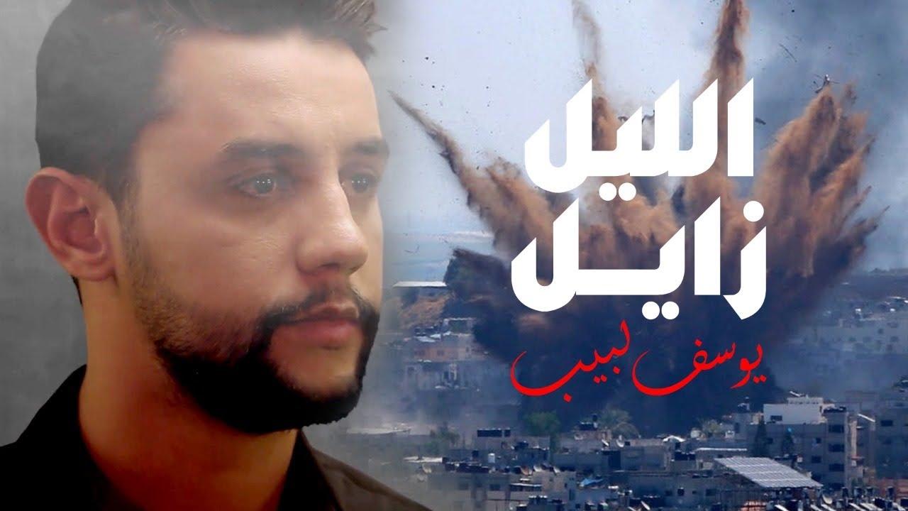 Yusuf Labib Zayel El Layel  - يوسف لبيب  زايل الليل