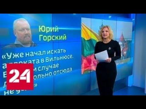 """Организатору """"Русских маршей"""" отказали в политическом убежище в Литве - Россия 24"""