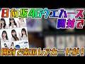【日向坂46】LAWSONコラボウエハースであのレアカードが!!【開封動画】