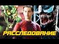 Почему не вышел Человек-паук 4 от Сэма Рэйми с Тоби Магуайром? Большое расследование #11