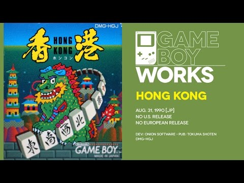 Hong Kong retrospective: Upholding the provincial Chinese tradition | Game Boy Works #078