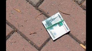 Найденные деньги приумножились благодаря совету бабушки!
