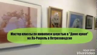 Мастер классы по живописи шерстью в Петрозаводске. Рисуем картины шерстью. Живопись шерстью.