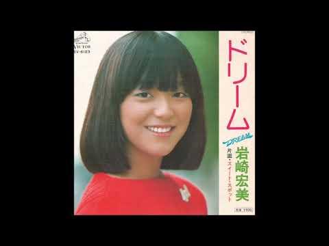 「昭和生まれのアイドル」 ドリーム 岩崎宏美 昭和51年発売