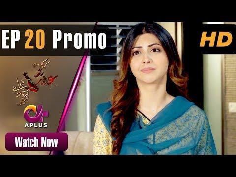 Pakistani Drama | Kyunke Ishq Baraye Farokht Nahi - Episode 20 Promo | Aplus Dramas | Junaid, Moomal
