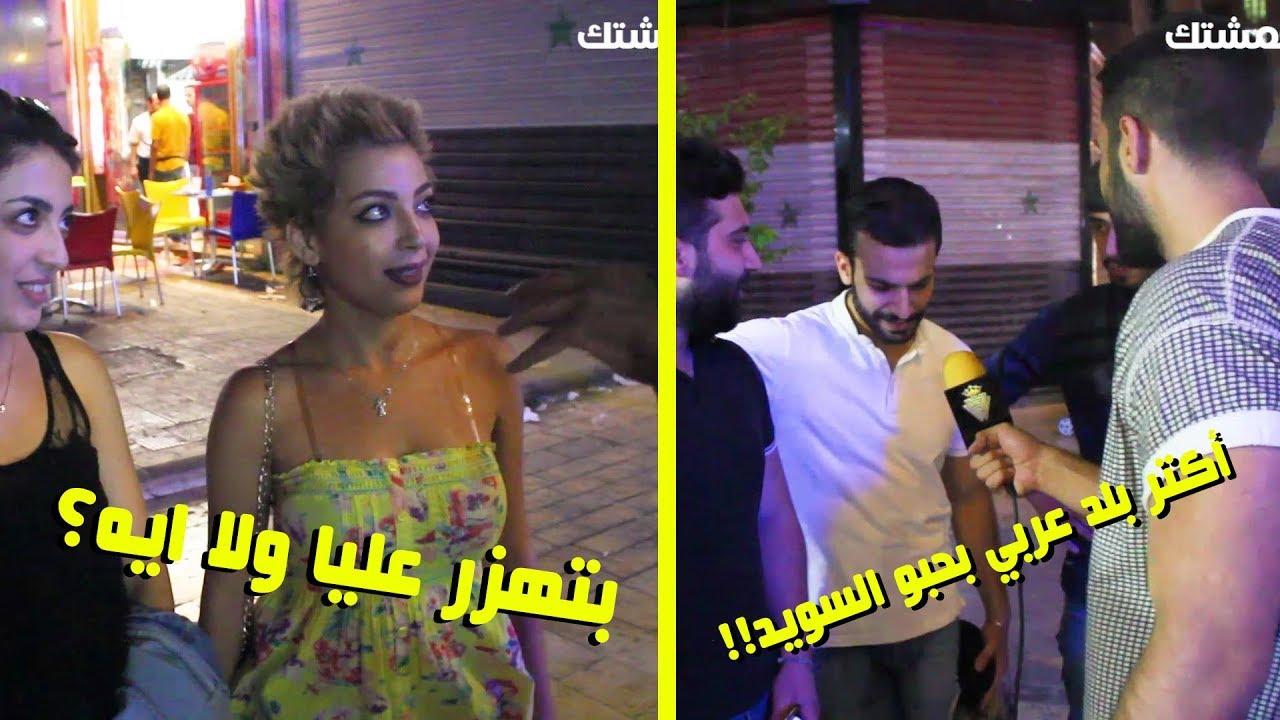 ما هو اكثر بلد عربي تحبه ؟ ... قلد لهجته  |كمشتك|