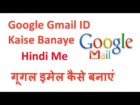 Email Id Kaise Banaye - How To Make Gmail ID In Hindi