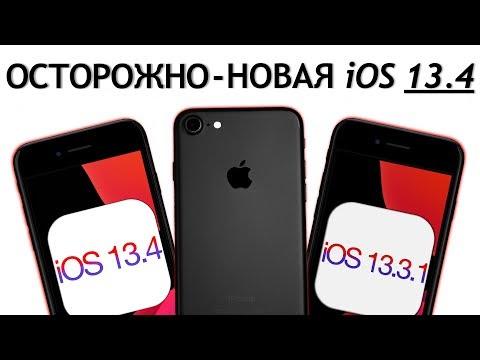 ⚠️НОВАЯ IOS 13.4 Убила IPhone 7. Сравнение с IOS 13.3.1 + ТЕСТ БАТАРЕИ. Стоит ли обновлять IPhone 7?