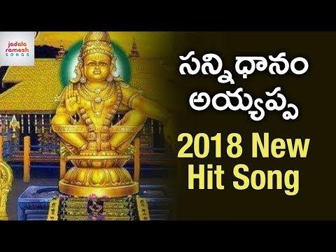 latest-ayyappa-swamy-song-2019-|-sannidanam-ayyappan-sannidanam-|-ayyappa-songs-in-telugu