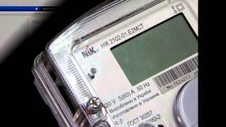видео Как снять показания счётчика электроэнергии