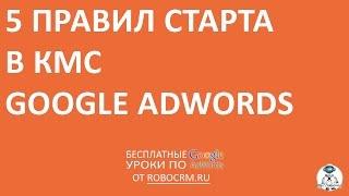 Урок 29: 5 правил старта в КМС Google.Adwords(Бесплатный курс по Google.Adwords + другие курсы! Урок 29: 5 правил старта в КМС Google.Adwords Подписывайтесь: http://www.youtube.com..., 2015-01-22T21:07:59.000Z)