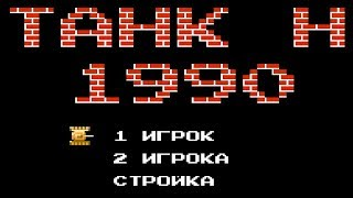 Necros и Дядя Женя играют в Танчики на Денди | Battle City / Tank 1990