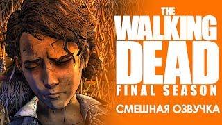 The Walking Dead Final Season  4 эпизод  Смешная озвучка