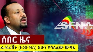 Zehabesha Breaking News May 29, 2018 |  ESFNA Dallas 2018