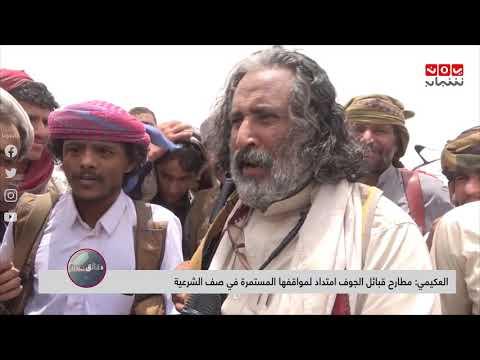 العكيمي : مطارح قبائل الجوف امتداد لمواقفها المستمرة في صف الشرعية