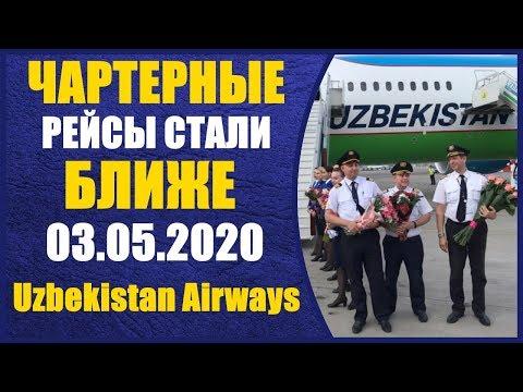 Чартерные рейсы стали ближе 03.05.2020  Новости о чартерах в Узбекистан