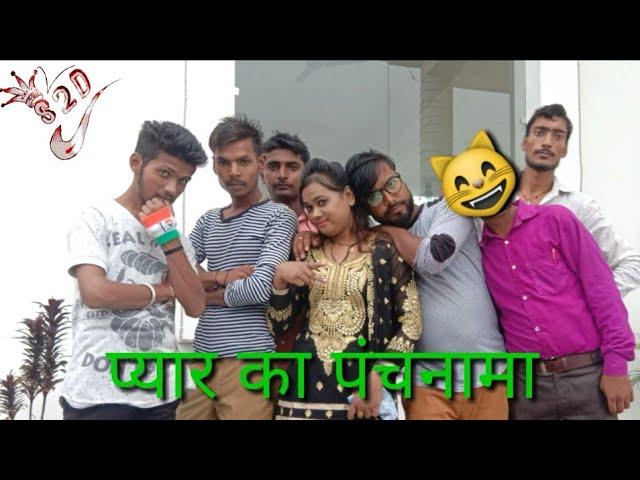 Pyar ka panchnama |s2d deep |real desi style