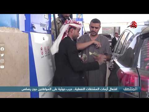 افتعال أزمات المشتقات النفطية  ... حرب حوثية على المواطنين بدون رصاص