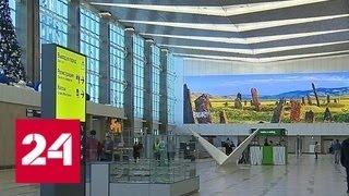 Из нового терминала аэропорта Красноярска вылетел первый рейс - Россия 24