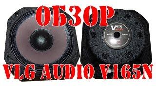 Обзор новых фиолеток VLG Audio V165N и сравнение с Momo HE716