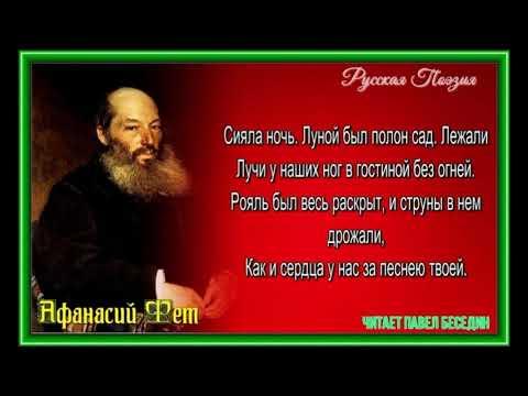 Сияла ночь луной был полон сад —Афанасий Фет  —читает Павел Беседин