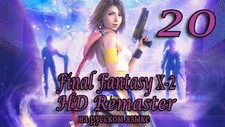 Ловим чокобо и багровая сфера. Final Fantasy X-2 HD Remaster прохождение на русском. Серия 20.
