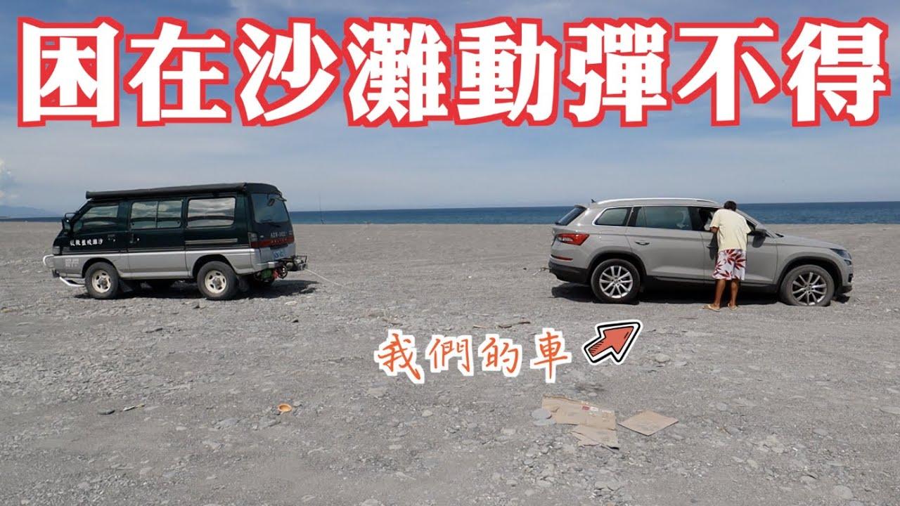 開車去台東看熱氣球,卻困在沙灘裡動彈不得? | MOM&DAD
