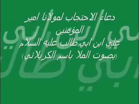June 7 2016 دعاء الاحتجاب للامام علي عليه السلام بصوت باسم الكربلائي Youtube