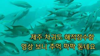 제주 차귀도 해적잠수함 ㅡ 2018.10.29