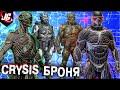 Crysis Нанокостюм: Версии костюма, Технологии, Эволюция, Возможности