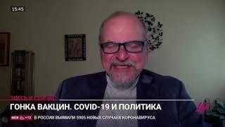 Александр Генис о масках, shy voters и выборах 2020