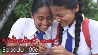 Iskole Kale | Episode 56 - (2018-04-10) | ITN Thumbnail