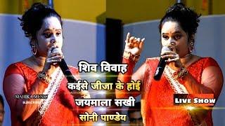 शिव विवाह कईसे जीजा के होई जयमाला सोनी पाण्डेय Live Show Ara