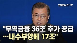 """[녹취구성] 문 대통령 """"무역금융 36조 추가 공급…내…"""