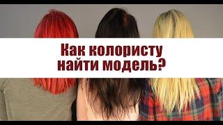 способ поиска моделей парикмахеру колористу ВКонтакте / #1